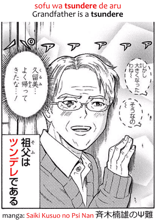 Male tsundere - quote from manga Saiki Kusuo no Psi nan 斉木楠雄のΨ難: sofu wa tsundere de aru. Grandfather is a tsundere
