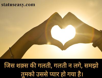 Love Status for Boyfriend in Hindi