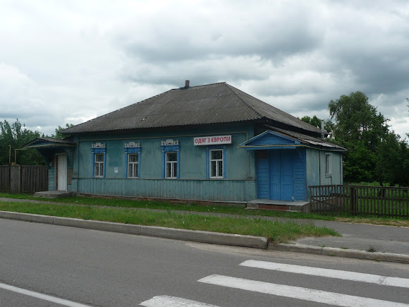 Батурин. Улица Виктора Ющенко. Магазин «Одежда из Европы»