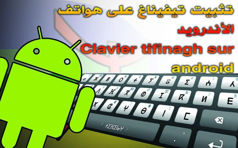 تثبيت تيفيناغ على هاتف أندرويد tifinagh android