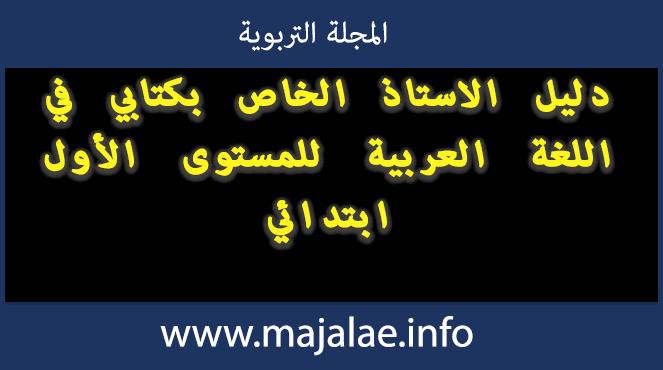 دليل الاستاذ الخاص بكتابي في اللغة العربية للمستوى الأول ابتدائي