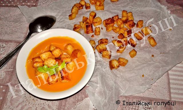 грінки до супу