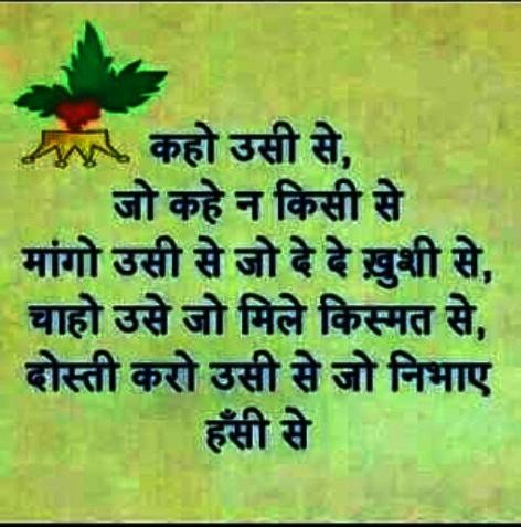 Kaho Usi Se Jo Kahe Na Kisi Se Hindi Shayari !!