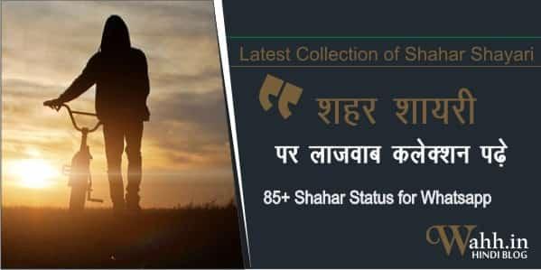 Latest-Collection-of-Shahar-Shayari