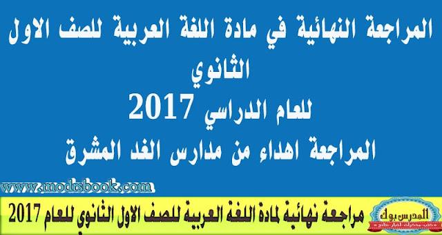 مراجعة لغة عربية للصف الاول الثانوي 2017