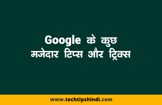 14 Funny Google Tricks in Hindi