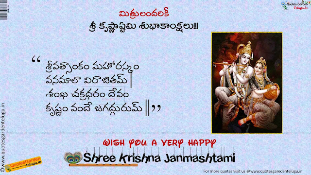 Krishnashtami Bhakti Poems SMS HDwallpapers greetings in telugu