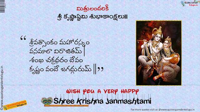 Krishnashtami Bhakti Poems SMS HDwallpapers greetings in telugu