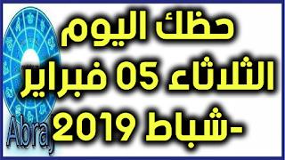 حظك اليوم الثلاثاء 05 فبراير-شباط 2019