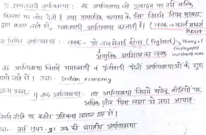 Economics Hand written Notes in Hindi for UPSC exam - Download PDF