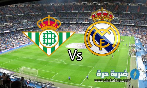 نتيجة اهداف مباراة ريال مدريد وريال بيتيس 2-1 اليوم 12-3-2017 بالدوري الاسباني