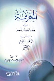 المعرفة في بيان عقيدة المسلم - عبد الكريم الرفاعي