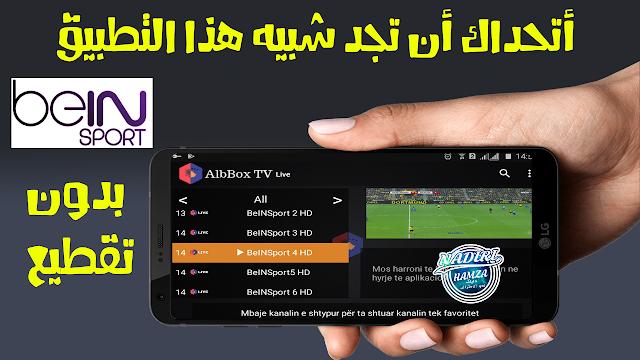 تحميل تطبيق AlbboxTv  لمشاهدة القنوات المشفرة والأجنبية مجانا على الأندرويد