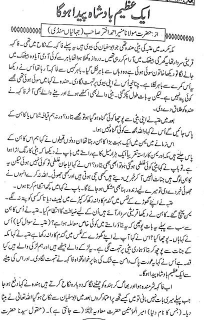 hazrat ameer muawiya life history