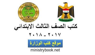 تحميل كتب الصف الثالث الابتدائي 2018-2019-2020 فى العراق بصيغة pdf