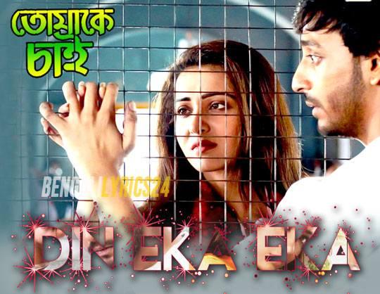 Din Eka Eka - Tomake Chai, Payal Dev, Bonny, Koushani