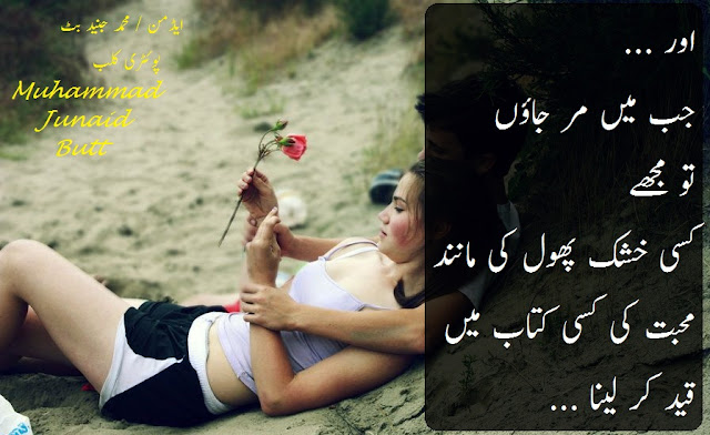 sad poetry 2019- urdu poetry