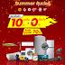 Homepro Promotion : S.O.S Summer คุ้มเว่อร์ ลดเพิ่มอีก 10%