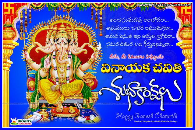 Here is happy vinayaka chaturthi best telugu quotes wishes quotes in telugu font HD images,happy vinayaka chavithi telugu sms quotes for facebook status, happy vinayaka chavithi new telugu greetings, happy vinayaka chavithi telugu picture quotes in telugu font for whatsapp status,happy vinayaka chavithi telugu HD image quotes,happy ganesha chaturthi latest telugu quotes saying in telugu font,Vinayaka Chaviti greetings in telugu, vinayaka chaviti 2016 greetings quotes wallpapers picture messages vector designs png images ganesh chatruthi ideas wishes whatsapp magical greetings e-cards, Happy vinayaka chaturthi greetings in telugu, Happy Ganesh chaturthi greetings in telugu, best vinayaka chaviti telugu greetings quotes,New Telugu Language Happy Vinayaka Chavithi Quotes and Nice Messages online, Top Telugu Ganesh Wallpapers and Decoration Ideas, Vijayawada Ganesh Usthav Images, Best Khairatabad Ganesh Images and Idol Photos Quotes, Telugu Ganesh Chaturthi Cool Quotes nad Messages, Happy Ganesh Chaturthi Best Telugu Whatsapp Status and Messages.