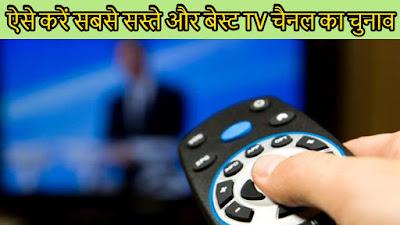 Cable TV New Rules : ऐसे करें सबसे सस्ते और बेस्ट पैक्स का चुनाव
