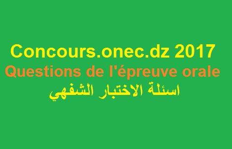 Concours enseignants 2017 : questions de l'épreuve orale اسئلة الاختبار الشفهي