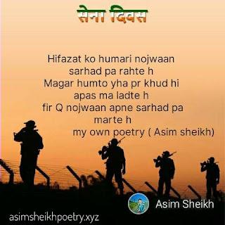 Best unity shayari hifazat ko by Asim sheikh,sayari, unity shayari, hindu muslim akta shayari, bhaichargi shayai,  badhai shayari, wish, good morning wish,  good night wish,  birthday wish, weddding wish, shayari on sadness, shayari on lovers, shariya, shayari on sadness, sadness sayri, urdu sayri, urdushayari, shary urdu, lovely shayris, shayaris for love, shayari urdu, shayari in urdu, urdushayari, shary urdu, guft, ser sayari, shayari about love, shayari with image, urdu sayri, shary urdu, ghazals, dar shayri, urdu shayri, poet urdu, urdu poetry, bewfa shayri, sagai shayari, shayaris urdu, shayari on books, dar shayri, shayari for lover in urdu, urdu love shayari, urdu shayari about love, urdu shayari on love, shayari for love in urdu, shayari on mohabbat, love shayari image, image with shayari, sher shayari, shairi, poet urdu, | urdu poetr, share shayeri, image with shayari, romantic shayaris, romance shayri, urdu shayari hindi, shayari on books, urdu shayri, shayaris on zindagi, share shairy, shama shayari hindi, urdu shayris, shayaris on love in urdu, best shayar in hindi, sher, urdu shayri, shari, book shayari, shayaris about love, shayari for new year, shayari urdu sad, vaadaa, shayaris on friendship, chalo, yaad shayaris, shayaris on mohabbat, shayari shayari, shayri book, shayaris on birthday, shayar, sad poetry, sad shayri, imej shayri, sairi images, urdu poet, book shayari, in urdu poetry, urdu poets, shayari on yaad, drad sayari, urdu ghazals, urdu shayris, shama shayari hindi, shayaris, aashiq, english shayari, shari in urdu, urdu shayari best, urdu word meaning, romantic urdu shayari, shayari on jindgi, ghazal in hindi, shayaris on birthday, loveshayari, shayari on maa, dard sayari, latest shayari, sar shayri, love shayri, shab a khair, gajal shayri, famous shayar, shayari dosti urdu, shabba khair, urdu mohabbat shayari, mother shayari, parveen shakir, kaifi azmi, jaun elia, ghar, sad shayari image, sad shayari with images, shayari for islam, galib, u