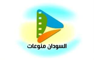 ترددات قنوات السودان على النايل سات 2017 Channels frequencies Sudan tv