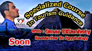 كورس الإرشاد السياحى لتأهيل الآثاريين ليصبحوا مرشدين سياحيين