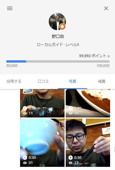 Googleローカルガイド、GoogleMAPに動画を載せ続けてみた感想!