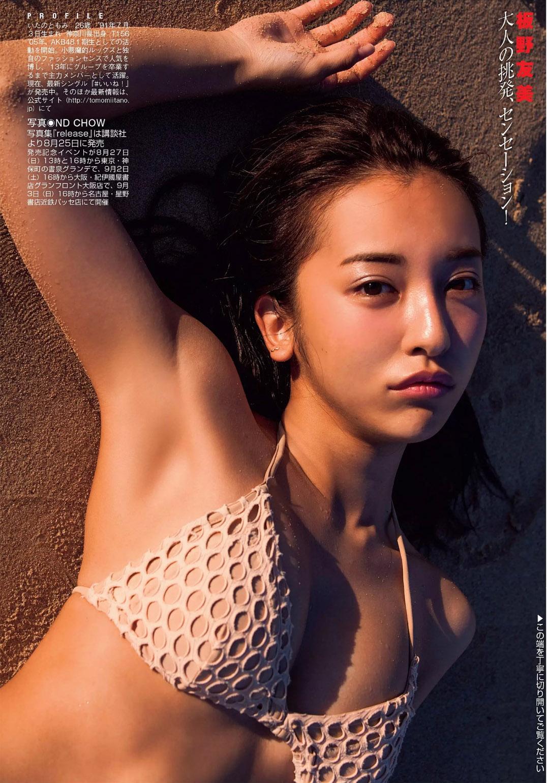 Itano Tomomi 板野友美, FLASH 電子版 2017.09.05 (フラッシュ 2017年09月05日号)
