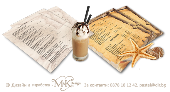 менюта, бланки, дизайн на меню, листи за меню, печат на меню, хартия и картон за меню, декоративни картони