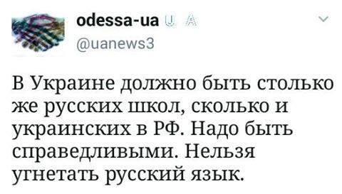 Российские школы в Украине и украинские в России