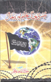 3rd World War Aur Dajjal By Molana Asim Umar