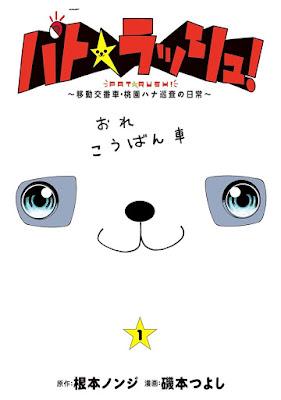 [Manga] パト★ラッシュ! 第01巻 Raw Download