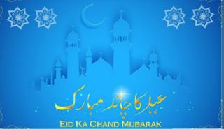 Chand mubarak images download free HD