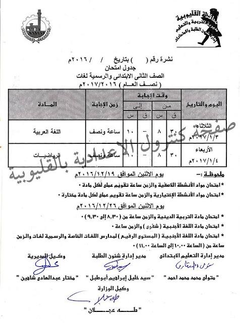 جدول امتحانات الصف الثاني الابتدائي 2017 الترم الأول محافظة القليوبية