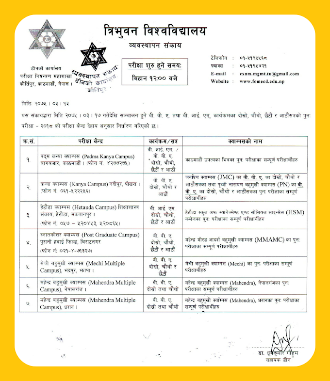 Tribhuvan University (TU) Faculty of Management, Exam  Controller Division has published the examination  routine of Master of Business Administration (MBA)  Third Semester. The Examination is scheduled to  begin from Ashadh 20, 2075