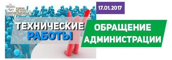 Обращение администрации проекта Средневековье