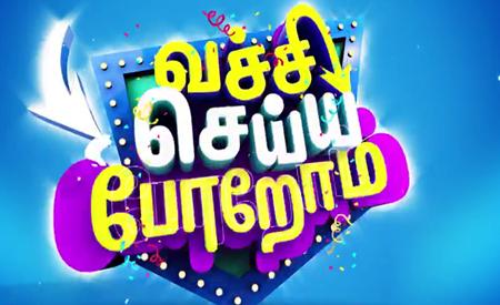 Vachi Seiya Porom 18-10-2018 Vijay Tv Ayudha Pooja Special