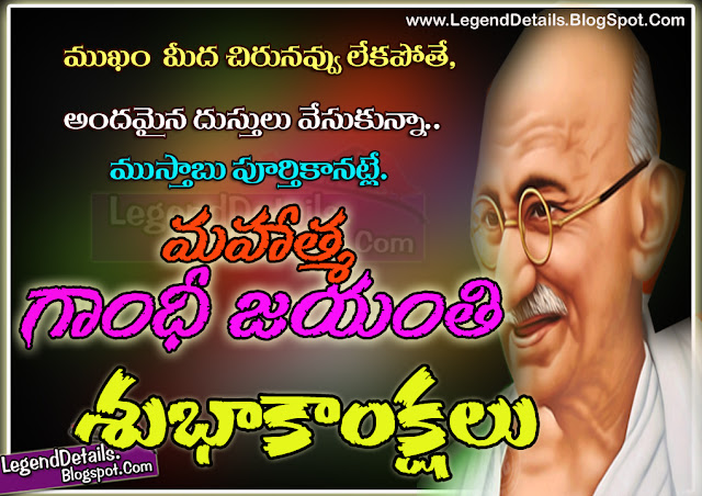 Mahatma Gandhi Jayanti Subhakanshalu Images in Telugu, Best Gandhi Jayathi Quotes wishes in Telugu language, Bapuji Jayati Greetings in Telugu, October 2 Gandhi Ji Jayanti Quotations Wishes images in Telugu, Mohan Das Karam Chand Gandhi Birthday wishes in In Telugu, Mahatma Gandhi Jayanthi subakanshalu with HD images in Telugu, Gandhi Jayanti Photos, Gandhi Jayanthi Telugu Images.