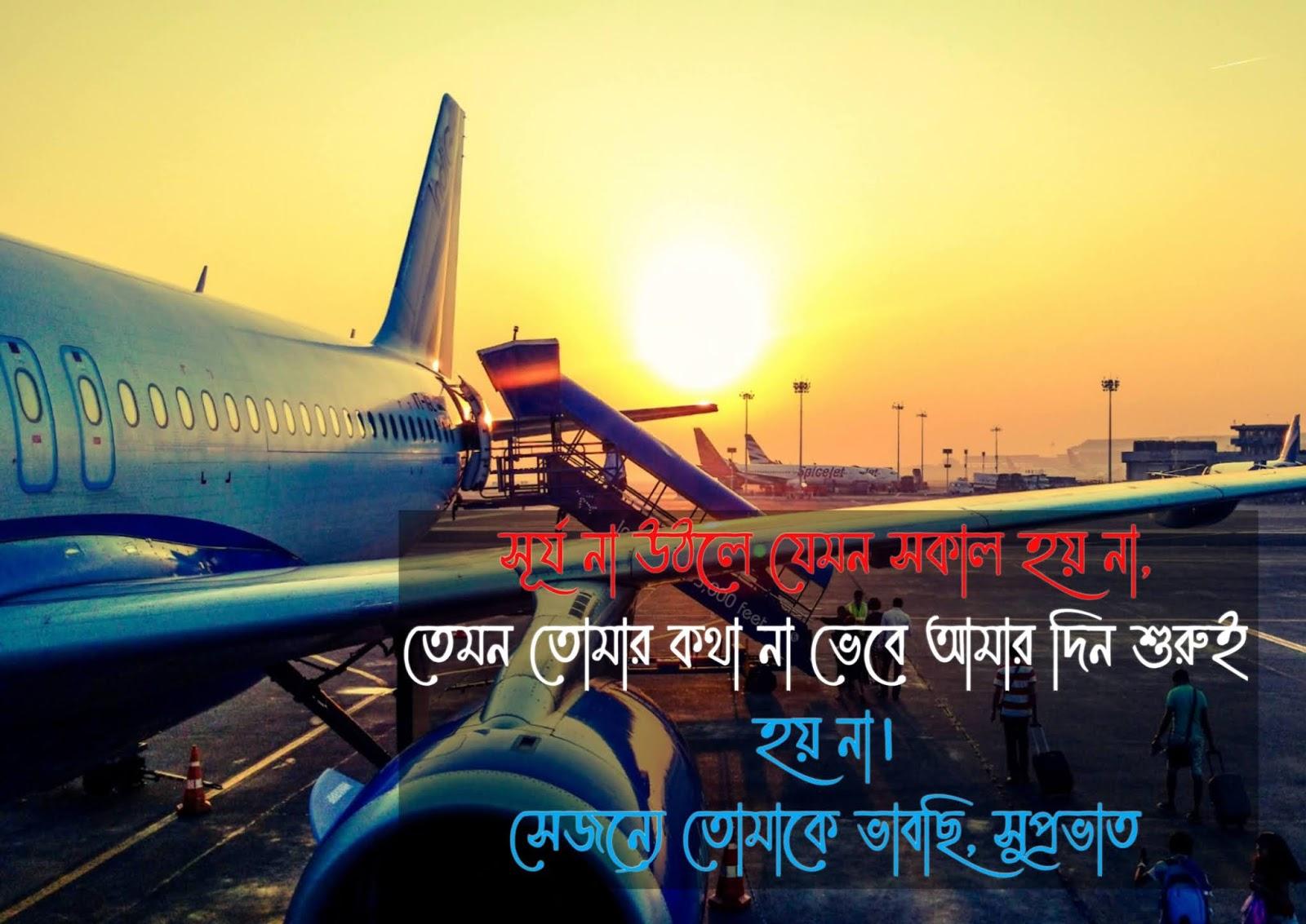 subha sakal image in bengali
