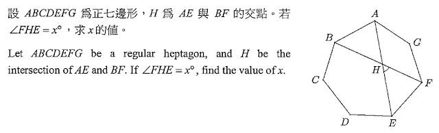 培正數學邀請賽問題(中一 Q4) [圖像或不跟比例]