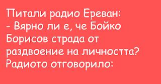Питали радио Ереван