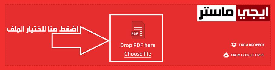 ضغط ملفات PDF