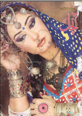 Free download Aanchal Digest January 2005 pdf, Online reading.