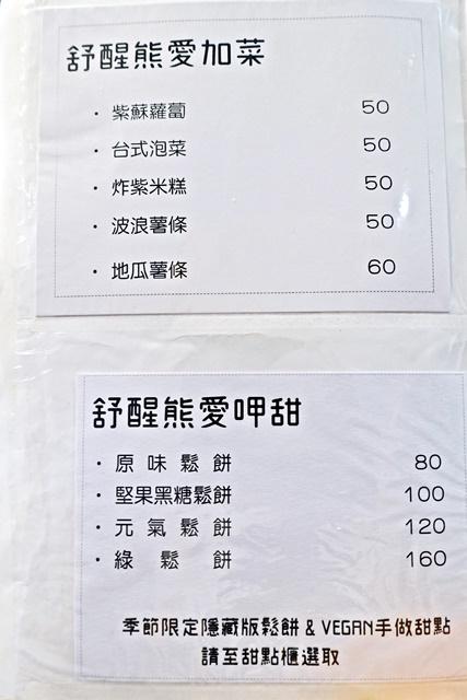 舒醒熊愛餃局~新竹素食、全素下午茶