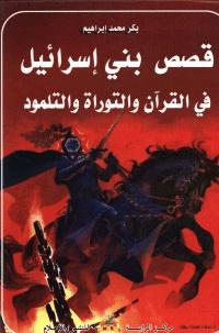 تحميل كتاب قصص بني اسرائيل في القرآن والتوراة والتلمود pdf بكر محمد ابراهيم