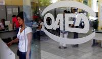 ΟΑΕΔ: Όλα τα προγράμματα για ανέργους έως το τέλος του 2017