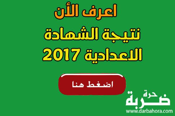 اعرف الان نتيجة الشهادة الإعدادية 2017 محافظة الجيزة برقم الجلوس في مصر