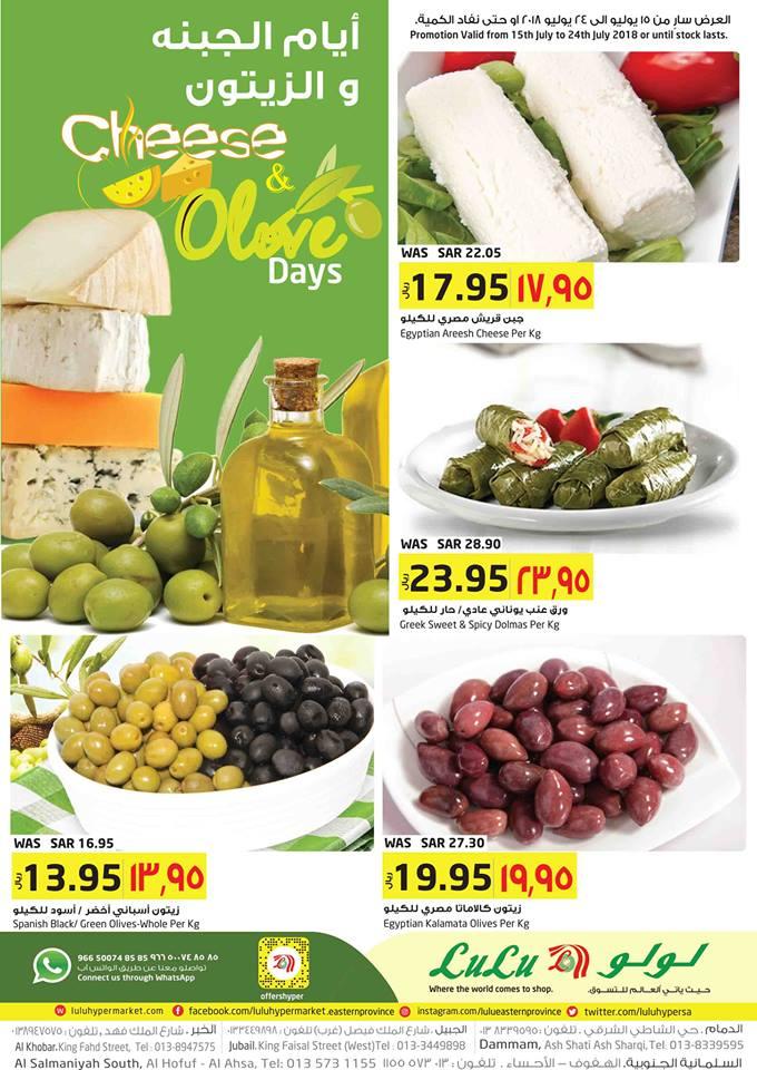 عروض لولو الشرقية اليوم 15 يوليو حتى 24 يوليو 2018 ايام الجبنة والزيتون